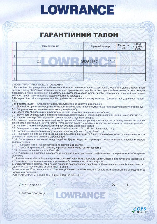 lowrance инструкция по установке на русском языке