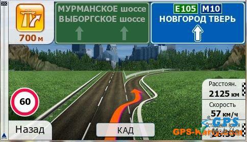 Программы навигации для грузовиков скачать скачать программу тренировок с картинками
